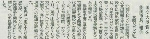 170621 北國新聞記事切取