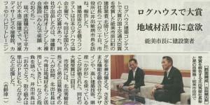 170621 北陸中日新聞記事切取