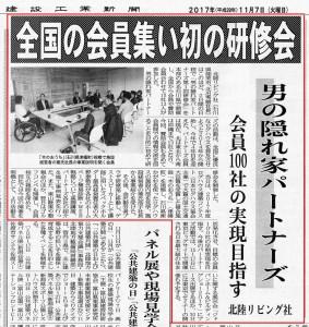 20171107建設工業新聞記事 パートナーズ本部研修