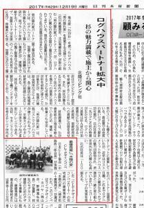 20171219 日刊木材新聞パートナーズ記事