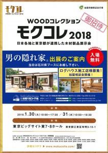mokukore201801