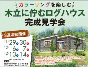 3週連続完成見学会!【カラーリングを楽しむ木立に佇むログハウス】